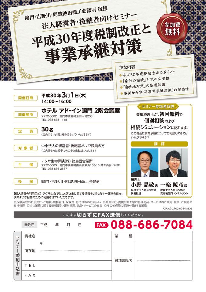 seminar_naruto180301